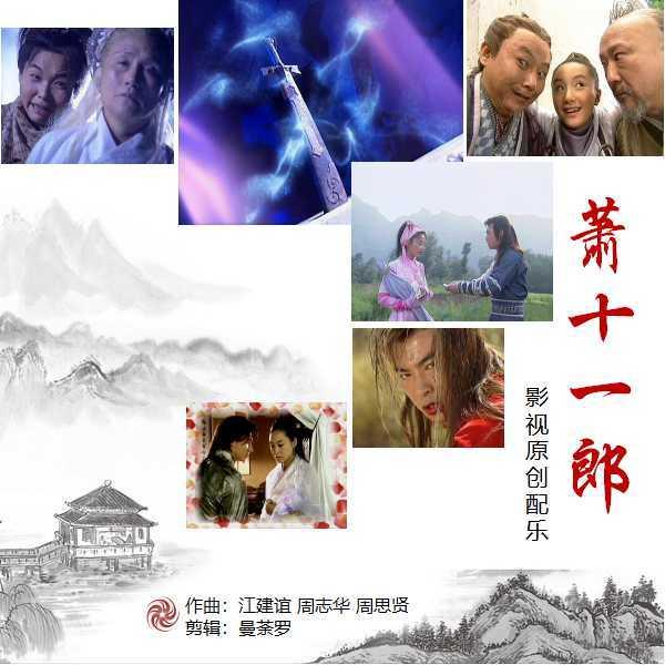 吴奇隆主演电视剧《萧十一郎》配乐原声无损分享的图片-高老四博客