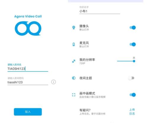 6020940b3ffa7d37b363e43e 小巧简洁且好用的视频通话软件--Agora Video Call
