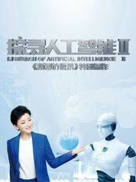 探索人工智能第二季