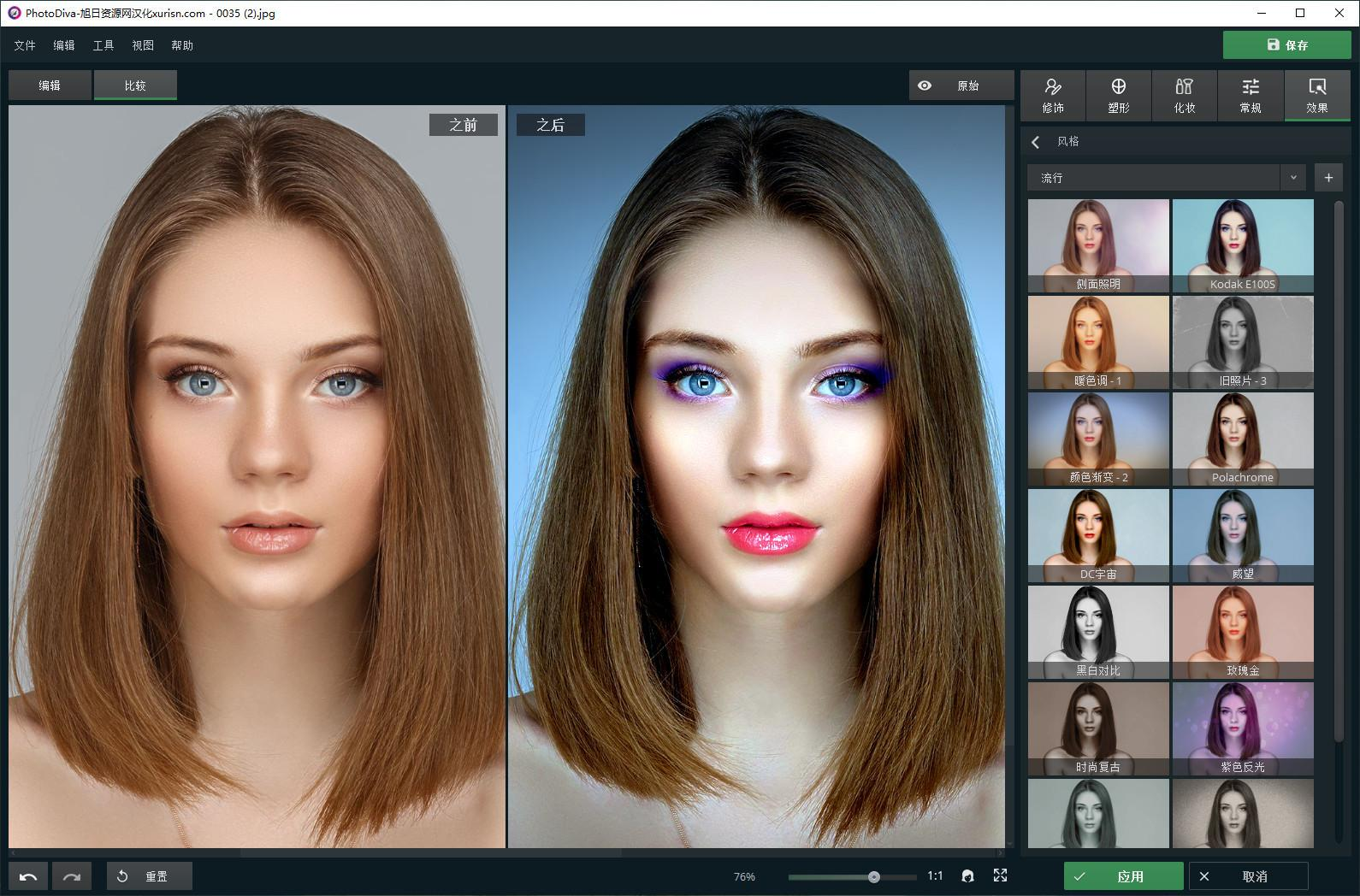 VIP资源-PhotoDiva Pro 3.0汉化版 快捷人像美容塑形修肤化妆照片编辑器(3)