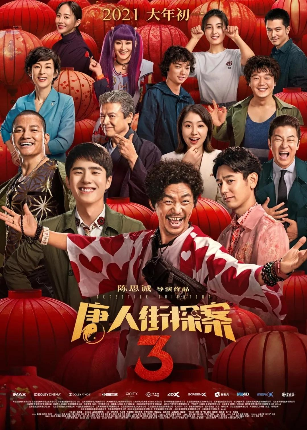 2021年春节贺岁档电影,老司机最期待哪一部呢?