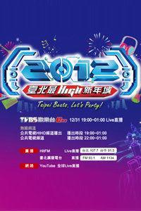 台北最high新年城2012