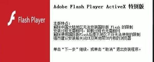 "5f713692160a154a67f67b88 完美解决观看视频出现""一个必要的系统组件未正常运行,请重新安装Adobe Flash Player""问题"