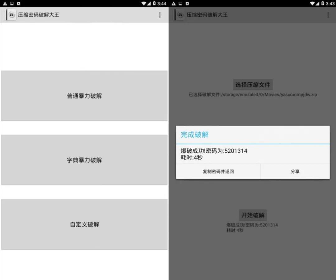 5f706e8d160a154a67b79734 加密压缩文件暴力快速查看,安卓手机适用