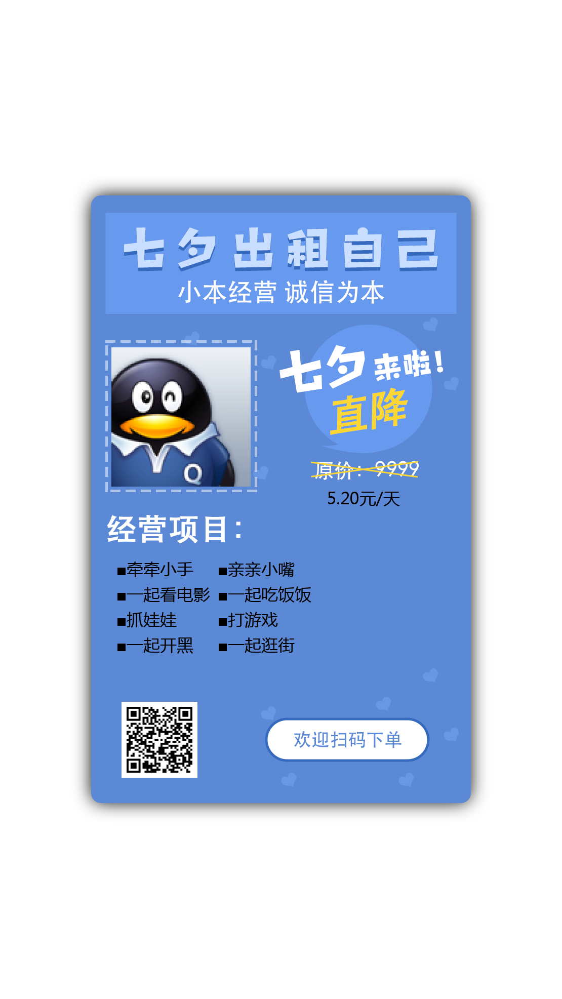 七夕出租海报优化版截图2