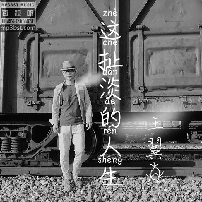 王翼焱 - 这扯淡的人生[单曲FLAC+MP3](无损音乐mp3bst.com)