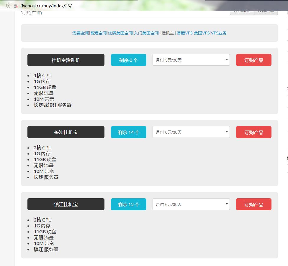 第五主机(idc.fivehost.cn)开通挂机宝业务
