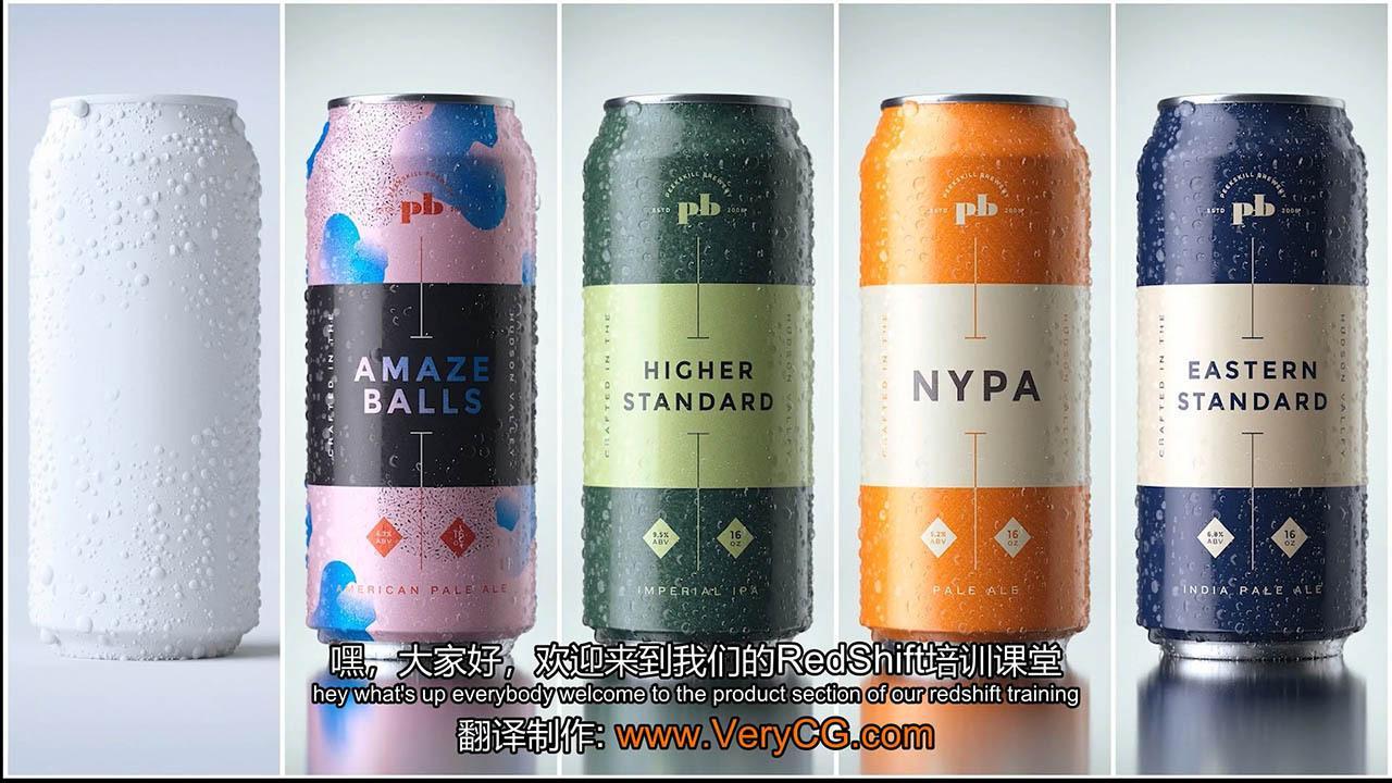 灰猩猩GSG C4D饮料罐产品级渲染教程(上)  Greyscalegorilla - Product Visualization - Beverage Cans