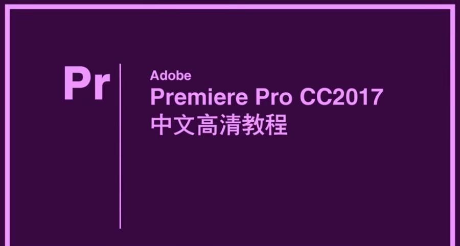影视后期-Adobe Premiere Pro CC2017 中文高清基础入门视频教程(1)