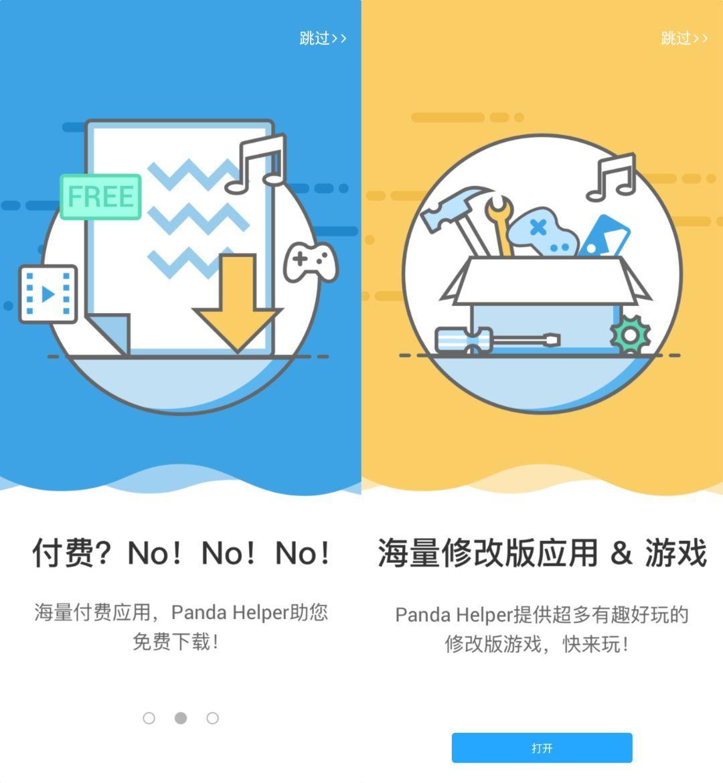 5fca6b93394ac523789f06e5 熊猫助手(安卓端、iOS端)