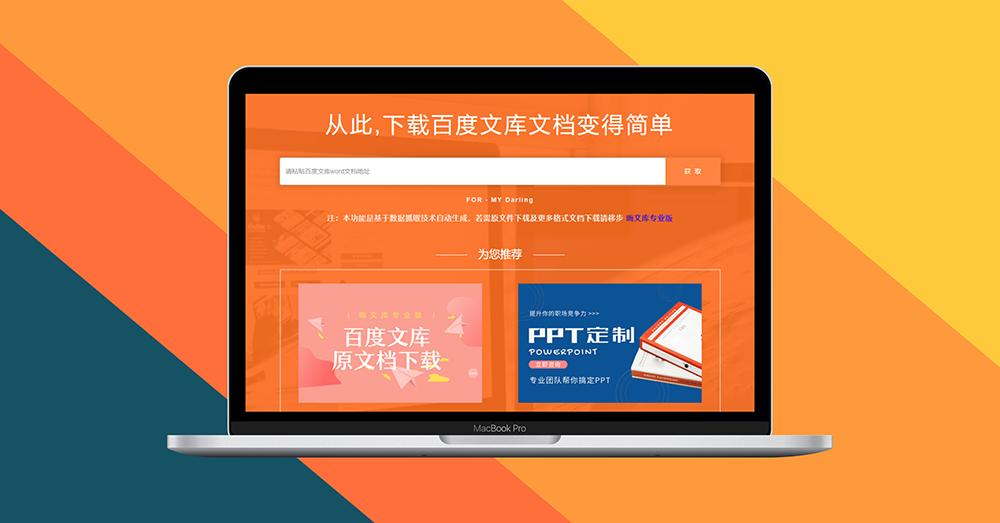 嗨文库 – 免费下载解析文库文档资料