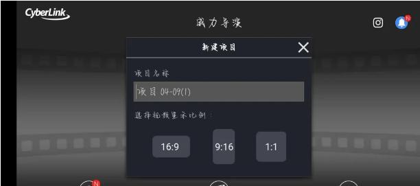 5f588e5a160a154a67f239c4 手机剪辑软件--威力导演