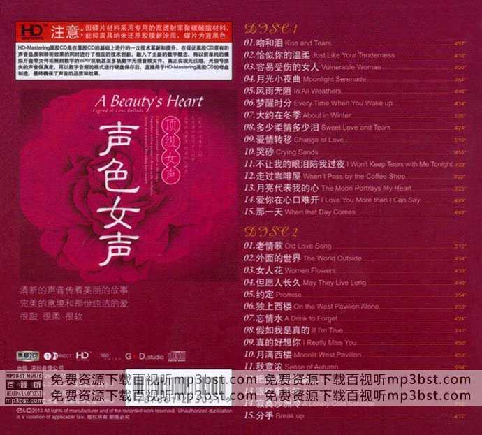 群星_-_《声色女声_·_顶级女声_K2HD》2CD[WAV](mp3bst.com)