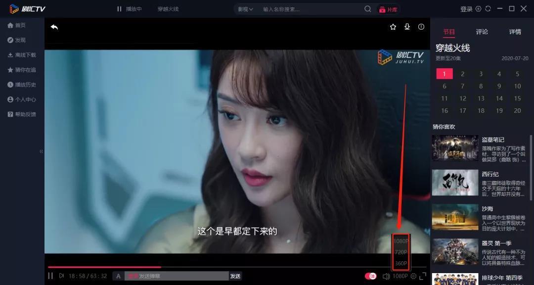 5f9548231cd1bbb86b924a14 多种画质可选,从高清、超清到蓝光皆有--剧汇TV(安卓+PC+网页)