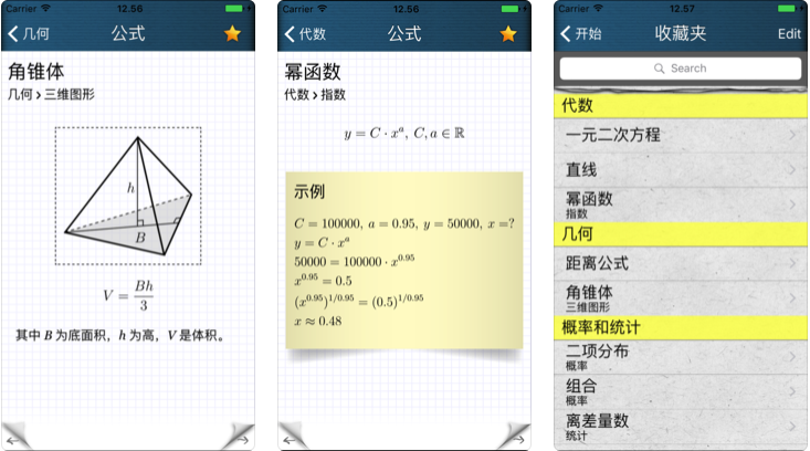 数学公式app破解版安卓版下载