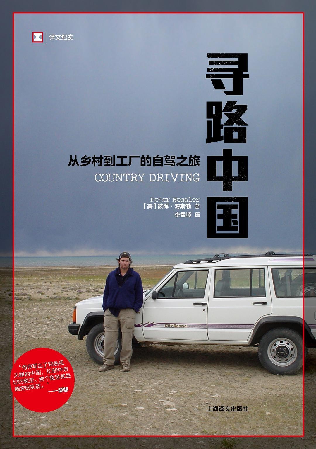 《尋路中國》   彼得·海斯勒    txt+mobi+epub+pdf電子書下載