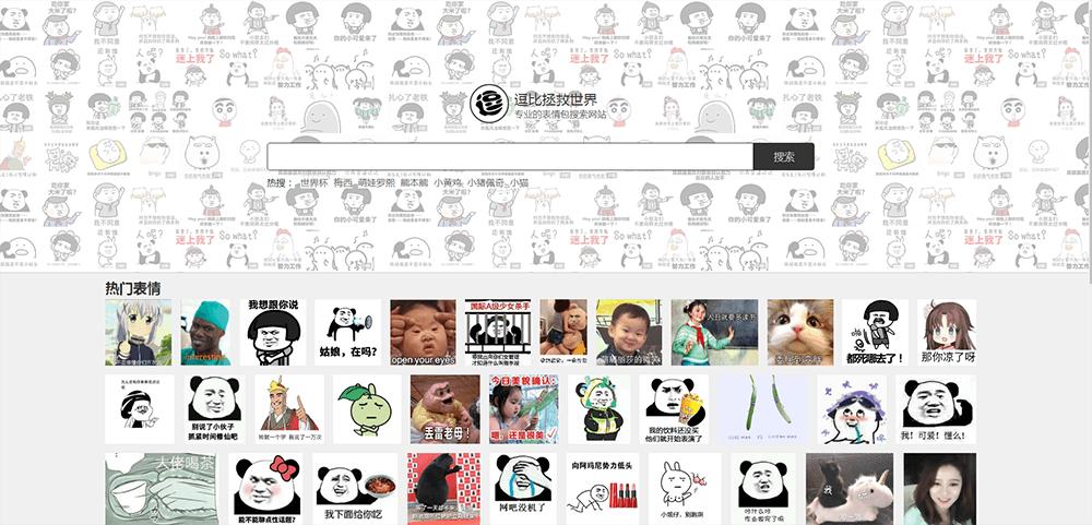 uBiaoQing|专业的表情包GIF搞笑网站