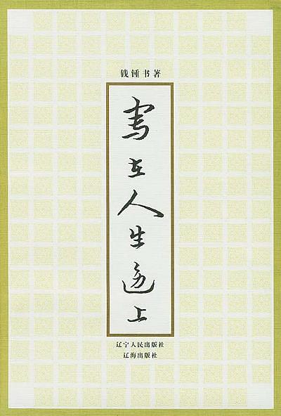 《寫在人生邊上》 錢鐘書   txt+mobi+epub+pdf電子書下載