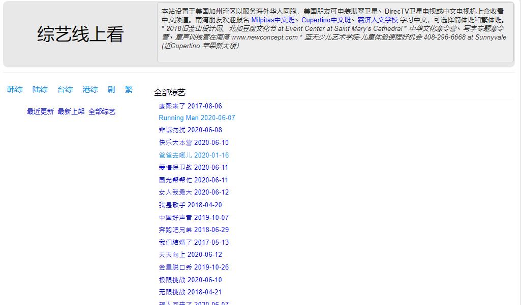 5fb53425b18d6271136c6246 专门给大家看综艺界面的网站--综艺线上看