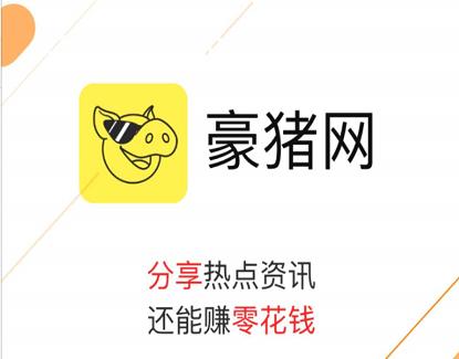 豪猪网APP:新用户注册送1元可提现,之后转发文章赚钱!