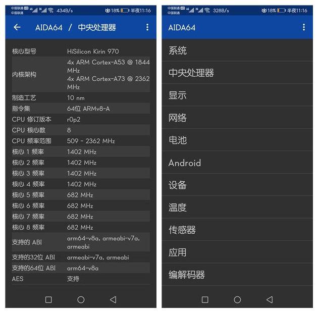 安卓AIDA64_v1.75 硬件信息查看