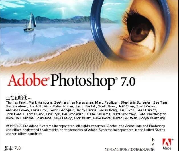 全球最知名的图像处理软件--photoshop7.0