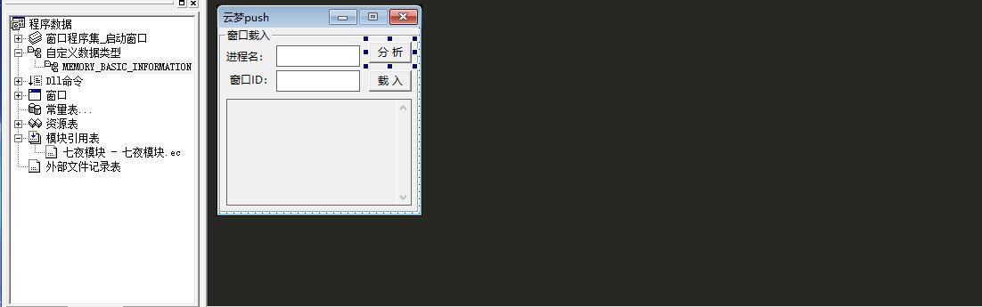 易语言PUSH窗体源码