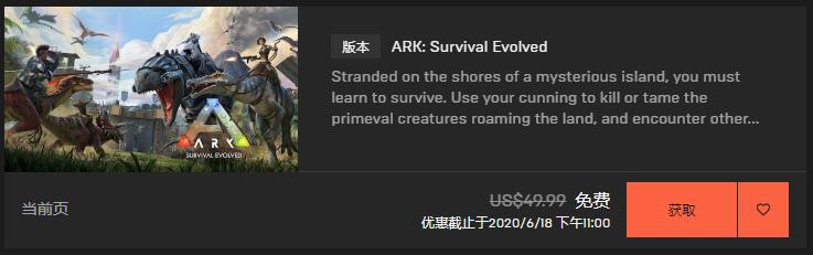 限时免费 Epic领取《方舟:生存进化》