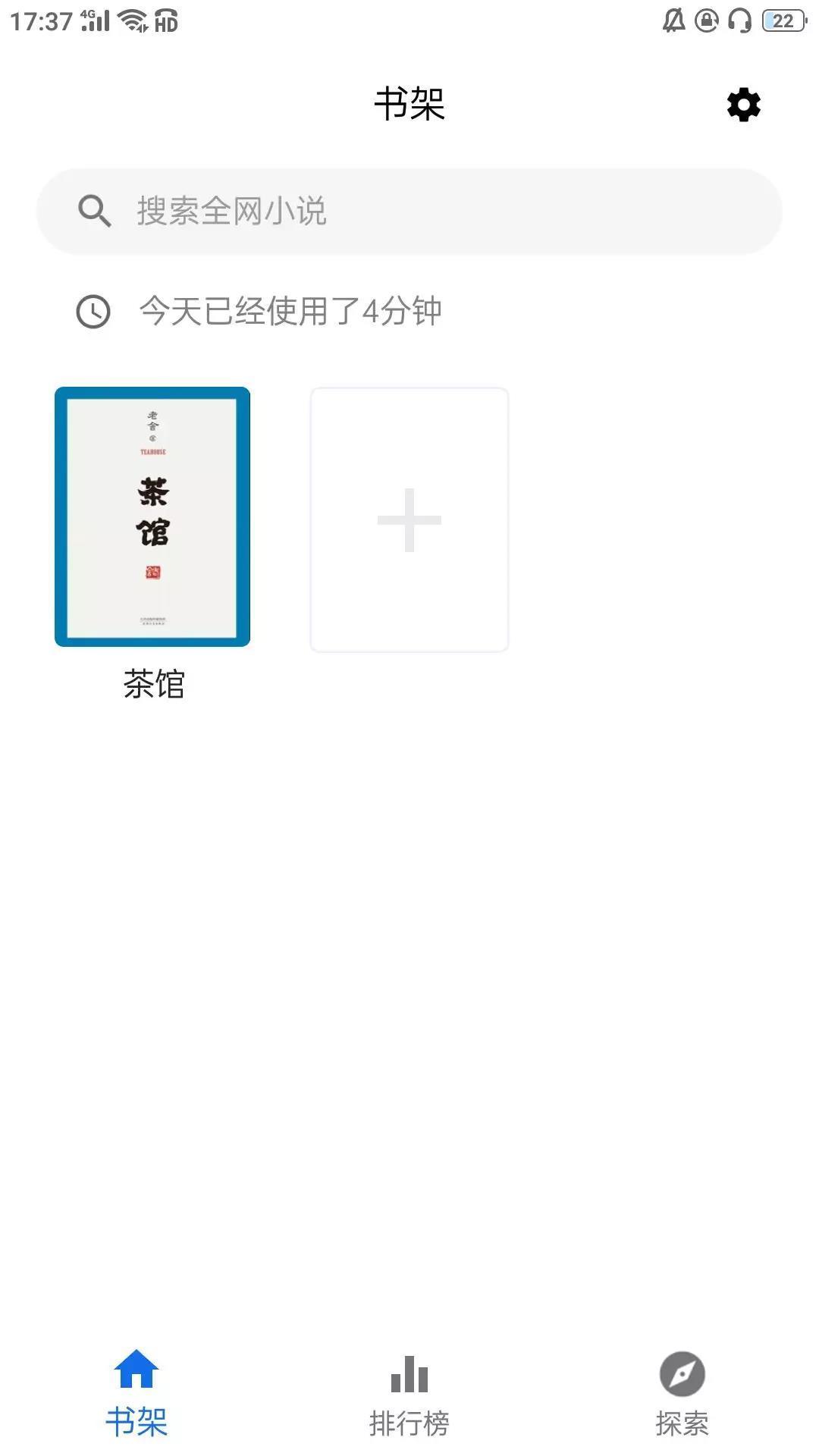 5ec661b6c2a9a83be5ceb405 蓝猫小说-小说免费阅读配赠书源