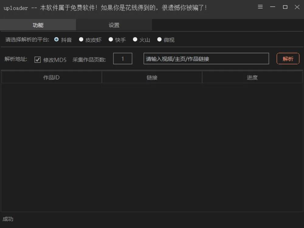 批量下载去水印的视频--uploader