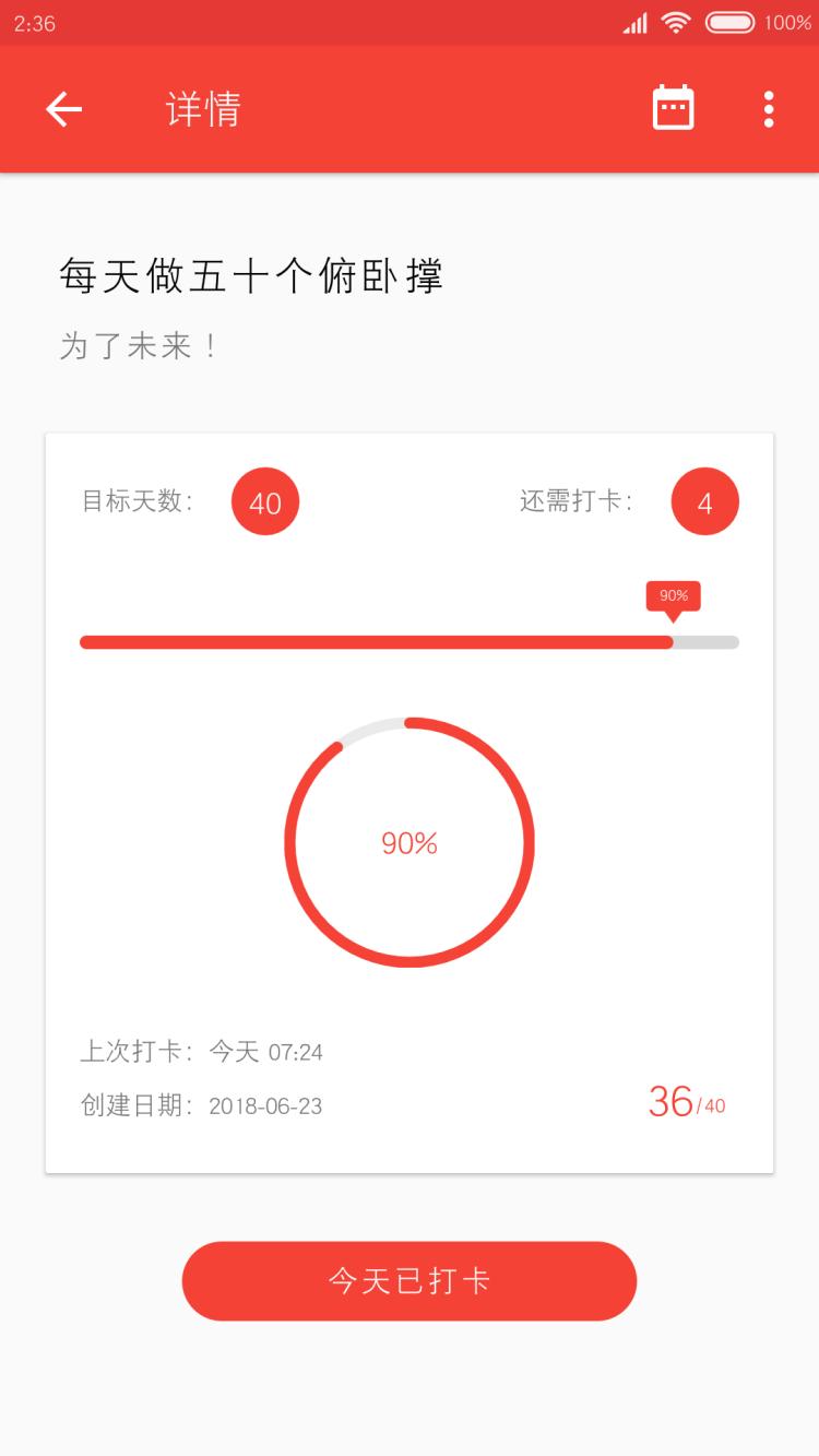 小目标app安卓版下载v2.8.5