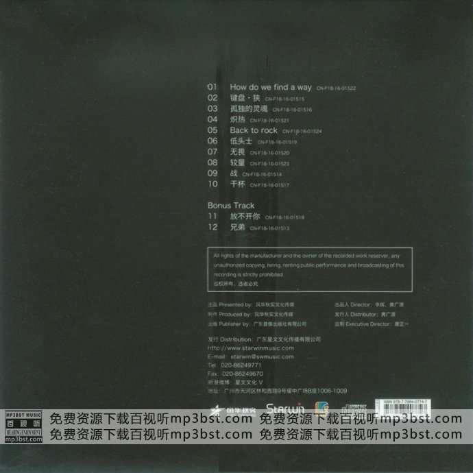 黑豹乐队_-_《本色》DTS-5.1声道[WAV](mp3bst.com)