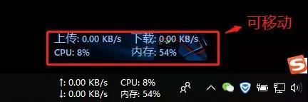 电脑内存网速插件