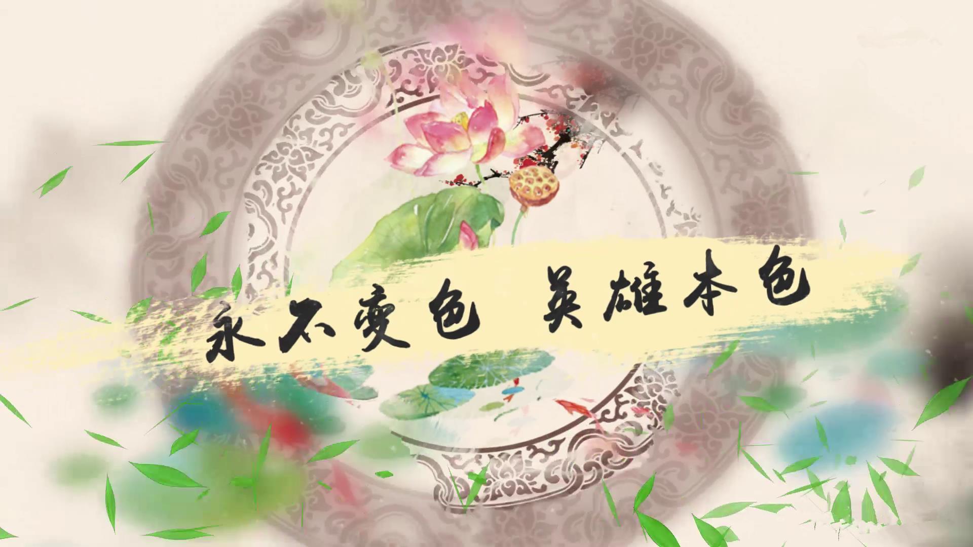影音模板-优美淡雅中国风荷花水墨晕染片头ae模板(4)