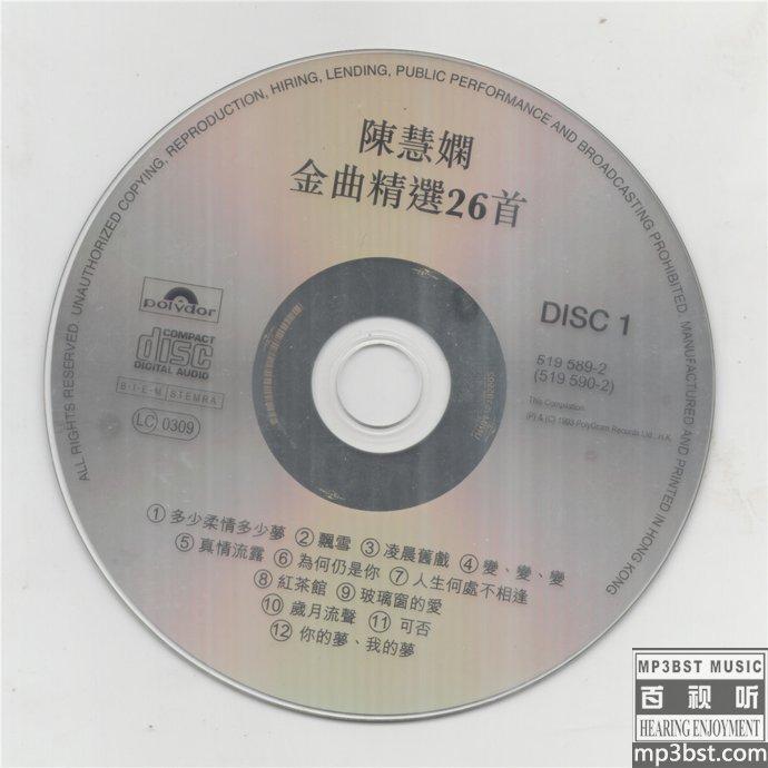陈慧娴_-_《陈慧娴金曲精选26首_2CD》[WAV]