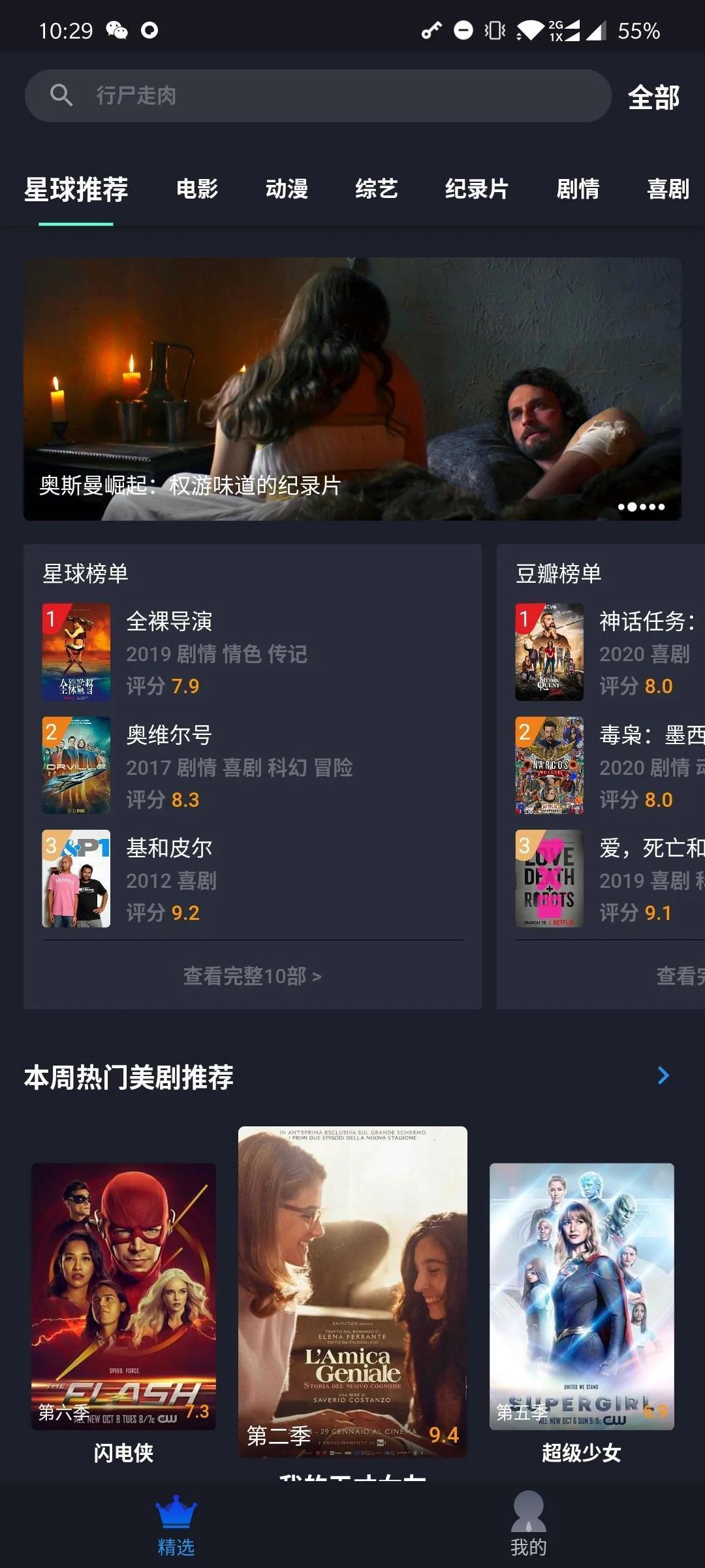 5f18bc0d14195aa594c014be 美剧星球—安卓+iOS