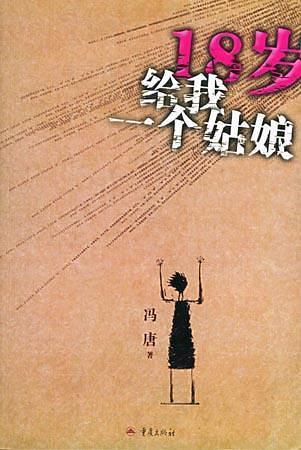 《18歲給我一個姑娘》   馮唐小說    txt+mobi+epub+pdf電子書下載