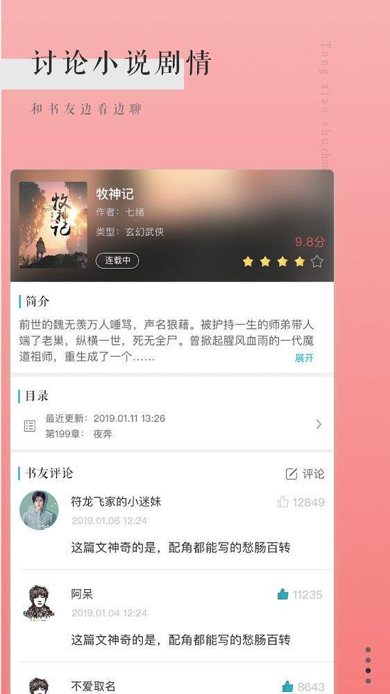 通宵书虫免费小说阅读器app安卓版下载v1.0.0