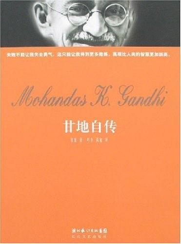 《甘地自傳》   甘地   txt+mobi+epub+pdf電子書下載