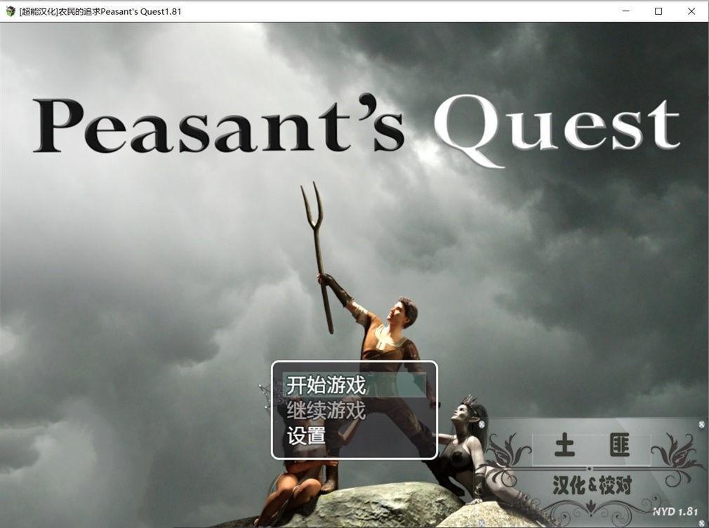 【欧美RPG/汉化/动态CG】农民的追求 Ver2.21 精翻作弊汉化版+CG动画【12月更新/3.6G】