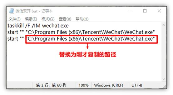 批处理实现PC版微信多开,无需修改任何文件支持后续版本