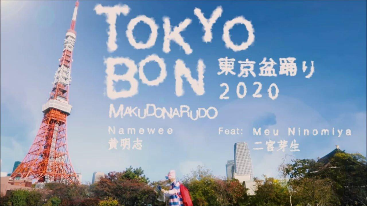 黄明志 二宫芽生 - Tokyo Bon 東京盆踊り2020