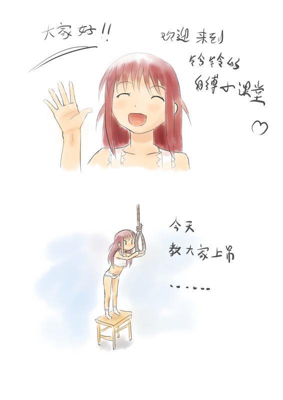 Chuuni Shoujo 铃铃的自缚小课堂1-8P