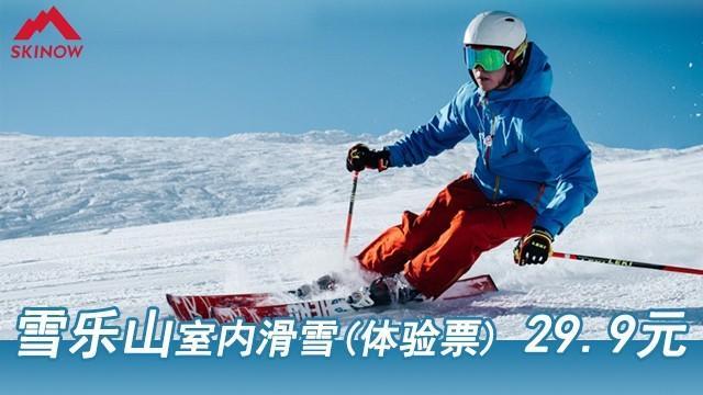 【一折预售】29.9元抢原价298元南通雪乐山滑雪体验票(含滑雪体验+基础课程指导+滑雪板、雪鞋、护具免费使用)