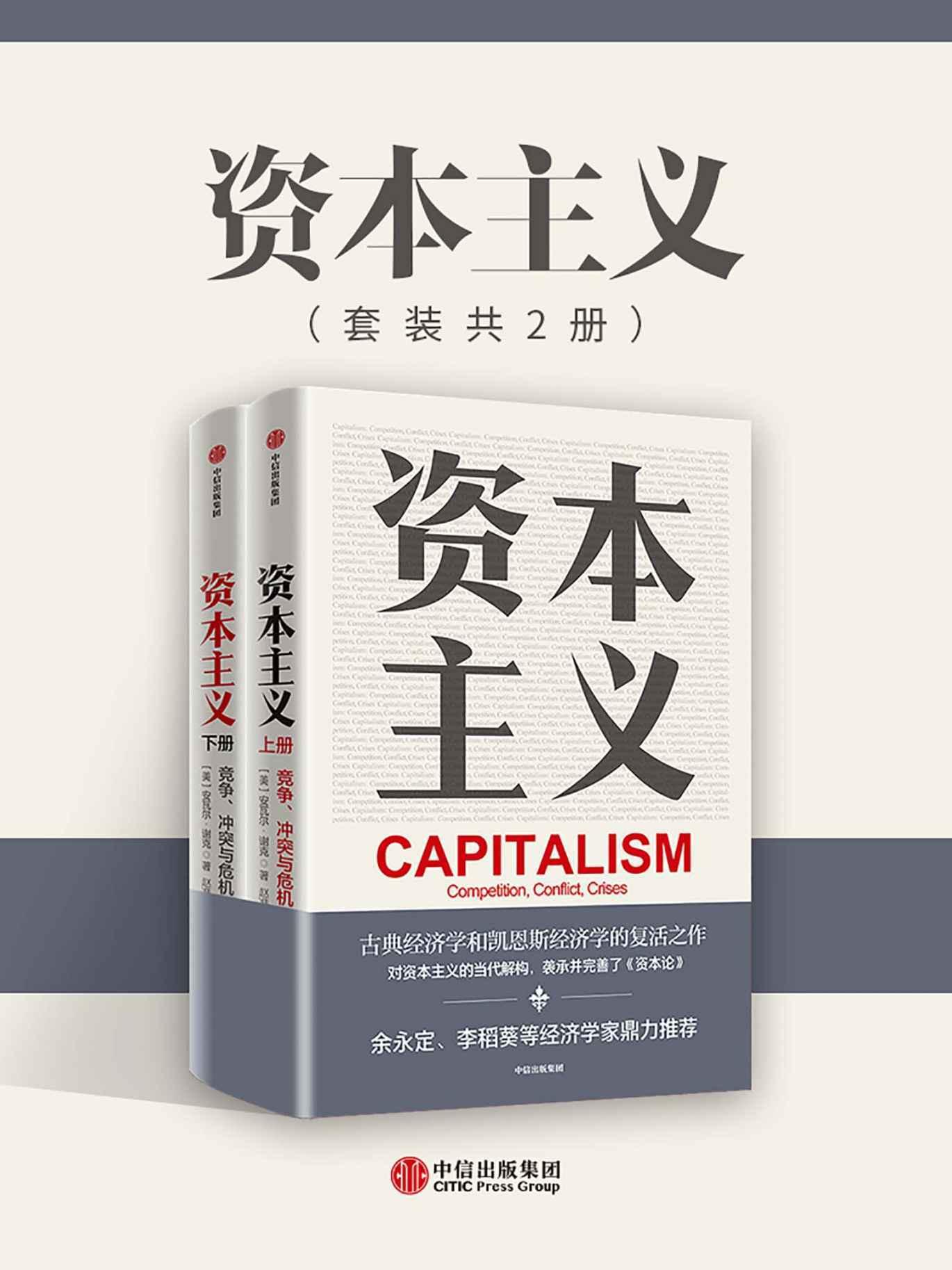 资本主义 : 竞争、冲突与危机 [美]安瓦尔∙谢克