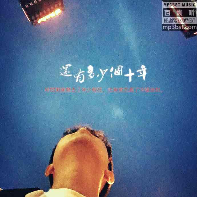 沈宁 - 《还有多少个十年》无损单曲[FLAC+MP3]