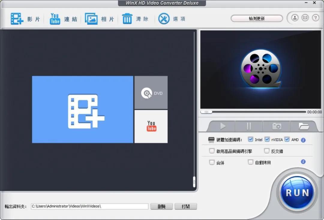 视频处理工具--WinX HD Video Converter Deluxe