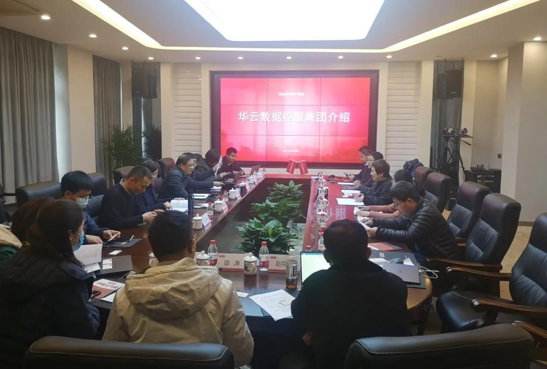 江苏省产业技术研究院一行调研华云数据 推动信创产业纵深发展