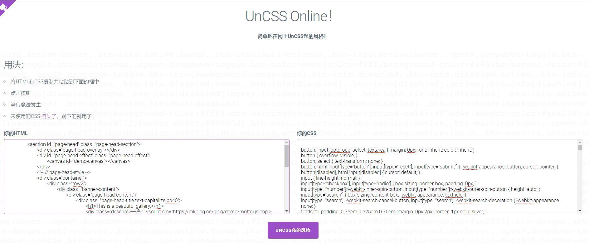 UnCSS-精简去除多余无用的CSS代码