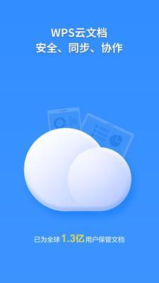 WPS Office谷歌版安卓版下载v11.6.0